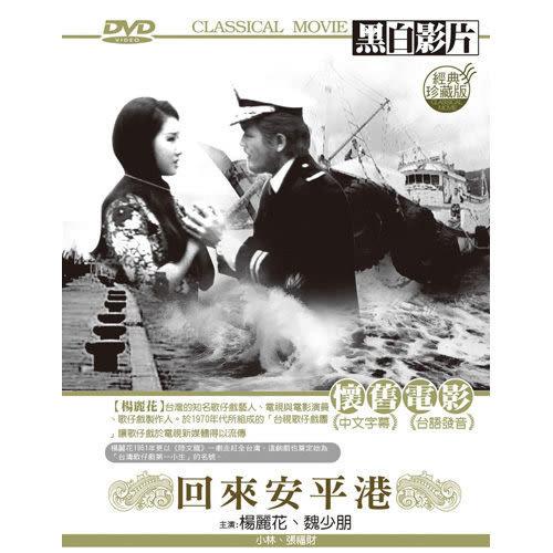 回來安平港 黑白影片 DVD(購潮8)