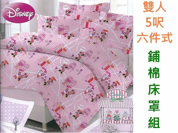 (5x 6.2呎)六件式雙人鋪棉床罩組-台灣製Disney迪士尼-(米妮TAXI)-逛街 【小葉子-24 hours】