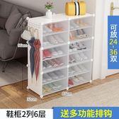 塑料透明鞋盒防塵鞋架宿舍多層組裝收納省空間簡易鞋櫃經濟型 亞斯藍