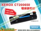 XEROX CT200650高品質藍色環保碳粉匣 適用於 C525A/C2090