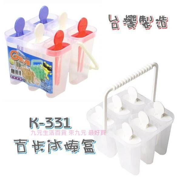 【九元生活百貨】K-331吉米冰棒盒 製冰盒 製冰模