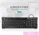 線控鍵盤雙飛燕KR-6A有線游戲鍵盤USB防水筆記本台式電腦鍵盤網吧辦公家用YTL 装饰界