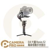 ◎相機專家◎ DJI 大疆 Ronin-S2(RS2) 專業相機手持雲台 單機版 錄影 承重4.5KG 公司貨
