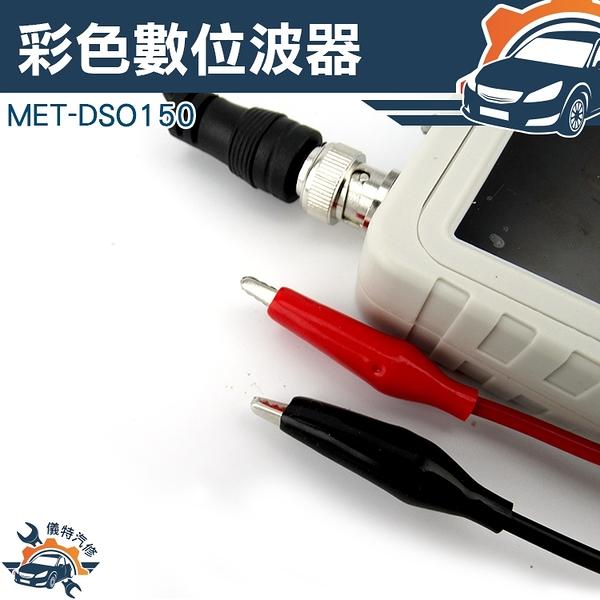 【儀特汽修】示波器探頭 高清螢幕 操作簡單 電子實訓 示波器 小巧輕便 數位示波器 MET-DSO150