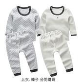 男童 菱格空氣棉居家服 兩件組 (上衣褲子分開下單) 睡衣 打底衫 內搭衣  褲子 橘魔法 現貨 童裝