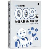 0 門檻!0 負擔!9天秒懂大數據 & AI 用語(iT邦幫忙鐵人賽系列書