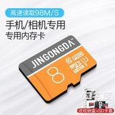 記憶卡 8g內記憶卡批發手機閃存卡32g 64g 128g通用TF卡micro sd卡