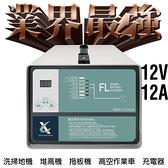 【CSP】12V12A充電機 電動油壓拖板車 電池沒電 MF電池充電器 NF農機搬運 農具機 FL 1212 1210