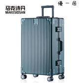 鋁框拉桿箱萬向輪旅行箱直角行李箱