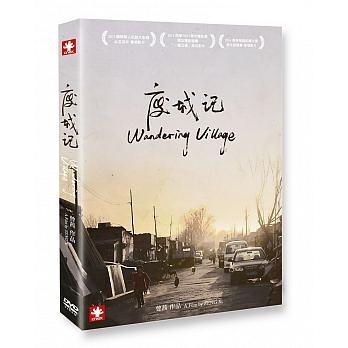廢城記 DVD Wandering Village 免運 (購潮8)