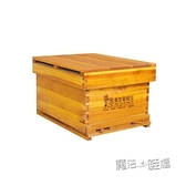 煮蠟蜜蜂中蜂蜂箱全套標準十框養蜂工具意蜂密峰杉木平箱專用  ATF  夏季新品