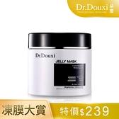 【Dr.Douxi 朵璽旗艦店】黑晶靈 逆轉白嫩凍膜270ml