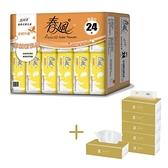 【春風】超細柔抽取式衛生紙110抽*24包*3串+漾優質衛生紙1串-箱購