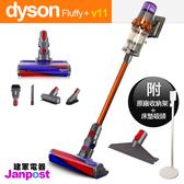 Dyson 戴森 V11 SV14 fluffy+ 無線手持吸塵器 台灣公司貨 2年保固 送原廠收納架 建軍電器