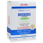 森田藥粧 高純度玻尿酸潤澤面膜(10片入)【小三美日】