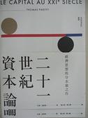 【書寶二手書T8/財經企管_EHK】二十一世紀資本論_托瑪.皮凱提