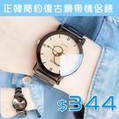 手錶時尚個性轉盤男式女式手錶正韓簡約復古鋼帶中大學生情侶腕錶聖誕狂歡好康八折
