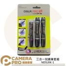 ◎相機專家◎ Lenspen NDSLRK-1 拭鏡筆3合1套組 含拭鏡布 DSLRK-1 LP-1 NLP-1 公司貨