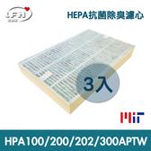 【愛濾屋HEPA抗菌濾心】3片超值組 適用honeywell HPA-100APTW/HPA-200APTW/HPA-202APTW/HPA-300APTW(同HRF-R1