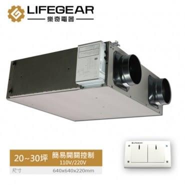 【樂奇】HRV-150C2 全熱交換器(簡易開關控制-220V)
