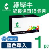 綠犀牛 for HP Q7581A / Q7581 / 7581A / 503A 藍色環保碳粉匣/適用 HP Color LaserJet CP3505/CP3800