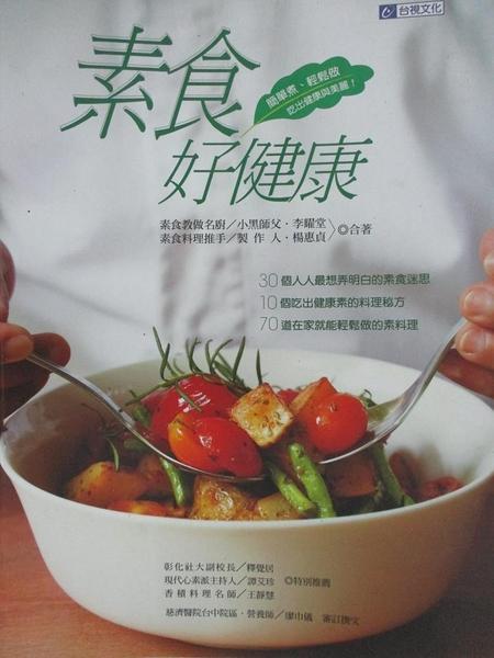 【書寶二手書T1/餐飲_I8P】素食好健康簡單煮,輕鬆做吃出健康與美麗_李耀堂/楊惠貞