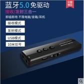 藍芽適配器 藍芽5.0接收器 蘋果安卓有線耳機轉換器 車載通話導航 星河光年