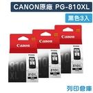 原廠墨水匣 CANON 3黑組 高容量 PG-810XL/適用 CANON MP237/iP2770/MP245/MP258/MP268/MP276/MP287/MP486/MP496/MP497