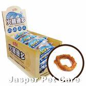 【寵物王國】Gootoe火雞優多-TTR01火雞筋甜甜圈(小)-單入裝11g ☆全面嘗鮮價~買3包更划算!
