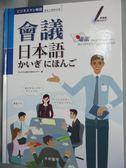 【書寶二手書T9/語言學習_WEH】會議日本語_CLC文化