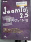 【書寶二手書T1/網路_QHT】Joomla! 2.5 素人架站計畫_郭順能