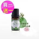 有機茶樹精油10ml(單方精油) 買一送一【寶草園】