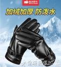 保暖手套 皮手套男士冬季騎行加絨加厚保暖冬天騎車防寒摩托車防風防水觸屏 爾碩