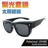 MIT偏光套鏡太陽眼鏡 經典黑灰款 Polaroid近視套鏡 抗紫外線UV400 偏光鏡片 防眩光 反光