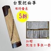 一月~台台製挖面箏5折,加贈敦煌古箏弦一套