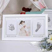 寶寶手足印泥相框新生兒手腳印滿月周歲生日紀念品嬰兒創意禮物igo 金曼麗莎