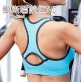 運動內衣防震跑步聚攏顯胸小女防下垂收副乳夏季薄款減震美背文胸 凱斯盾
