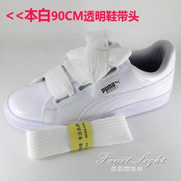 鞋帶 3cm寬適配puma小白鞋休閒運動純黑白色滌綸棉超粗寬粗紋扁平鞋帶 果果輕時尚