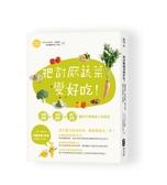 (二手書)把討厭蔬菜變好吃!營養知識+挑食破解+親子食育 讓孩子學著愛上吃蔬菜..