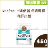 寵物家族-MonPetit貓倍麗成貓乾糧-海鮮拼盤450g