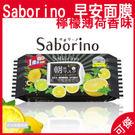 面膜 BCL SABORINO 早安面膜 檸檬薄荷香味 黑包裝 面膜 32入 抽取式 快速完成臉部呵護