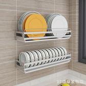 碗架 瀝水架壁掛式免打孔304不銹鋼晾碗碟架盤子收納廚房置物架LB11286【3C環球數位館】