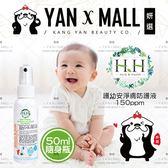隨身瓶-50ml HH 護幼安淨膚防護液 150ppm【妍選】