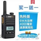 對講機【一對價】無線對講機民用大功率對講器戶外50工地公里小型手持臺 創時代3c館