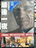 挖寶二手片-P16-051-正版DVD*電影【柏林圍牆的最後一夜/雙碟】-二次大戰60週年終戰三部曲最終曲