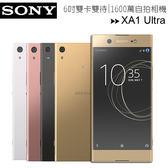 SONY Xperia XA1 Ultra窄邊框6吋曲面螢幕手機(G3226)◆贈保護殼