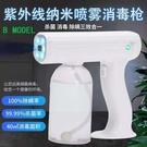 防疫USB納米藍光無線充電手持噴霧器殺菌霧化空氣消毒槍酒精噴槍 幸福第一站