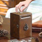 存錢筒美式創意實木硬幣存錢筒紙幣存錢罐兒童大號收納盒禮品【好康八八折】