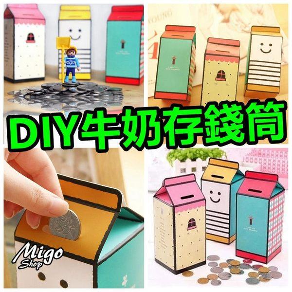 【DIY牛奶存錢筒】可愛創意牛奶儲蓄罐存錢罐DIY自製儲蓄盒