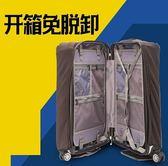 行李箱套 保護套無需脫卸防水布彈力耐磨旅行箱箱套外罩 BF10567『男神港灣』
